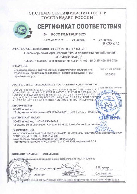 sertifikat-sootvetstviya-na-deneratory-sdmo