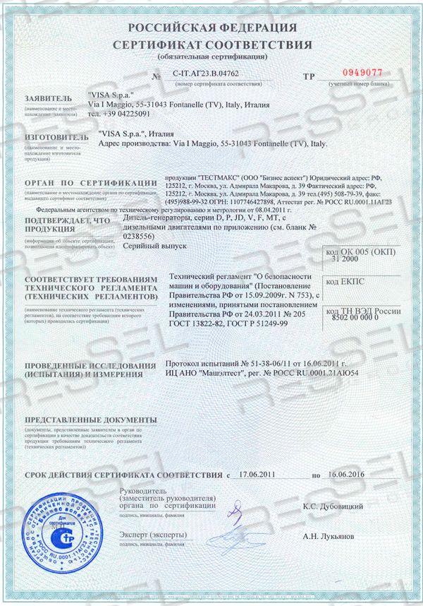 Фото: Onis сертификат соответствия
